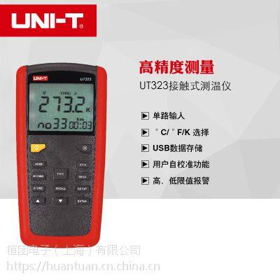 优利德UT325接触式测温仪热电偶温度计K型数字温度表