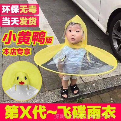 飞碟雨衣儿童创意宝宝帽伞免撑斗篷衣帽雨罩大人防雨神器雨伞