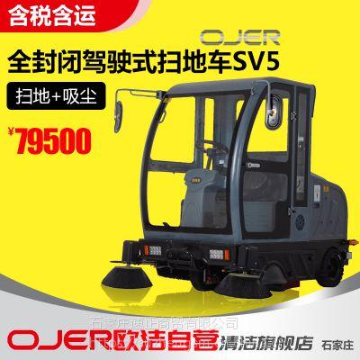 河北供应物业工厂全封闭式扫地车,欧洁SV5 驾驶式扫地机