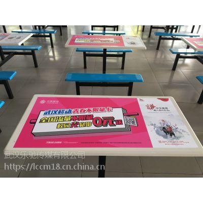 武汉大学食堂桌贴广告
