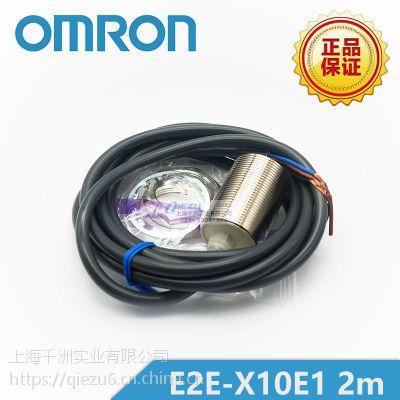 E2E-X10E1 2m 光电式接近开关 欧姆龙/OMRON原装正品 千洲