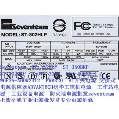 ST-500EAP 500W 七盟 电源供应器 工控机 塔式服务器电源