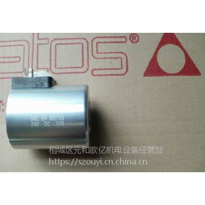 销售ATOS阿托斯DHZO-A-073-S5 DHZO-AE-073-S5比例换向阀