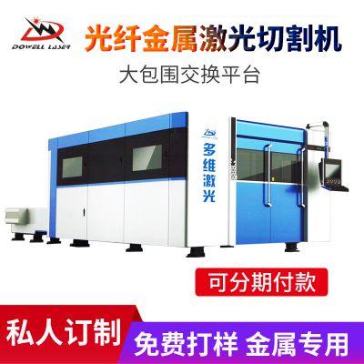 大包围光纤激光切割机厂家 500w-10000w金属激光切割机