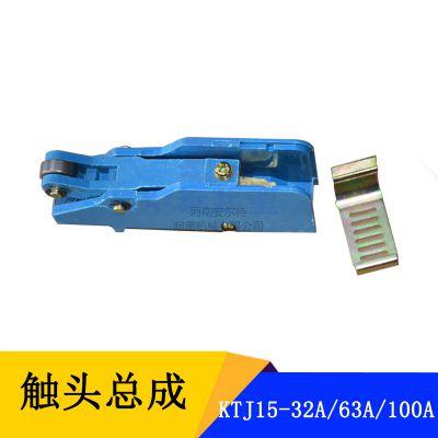 KTJ15-100A触头组价格 QT5联动台触头总成 立新凸轮控制器配件