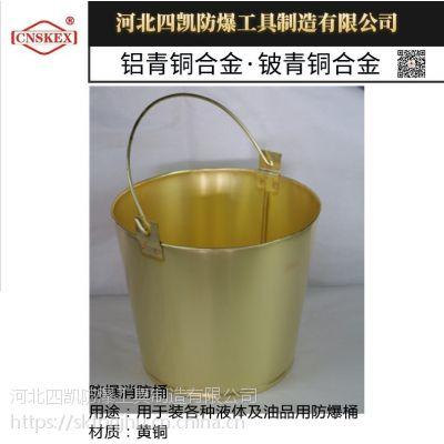 河北四凯制造单位 铜制消防桶 10L 优质防爆工具