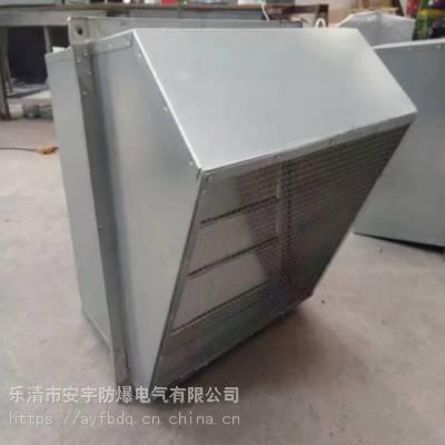 防爆边墙排风机 SEF-250EX 风量1400m3/h 0.12KW-380V45°防雨罩,防虫网