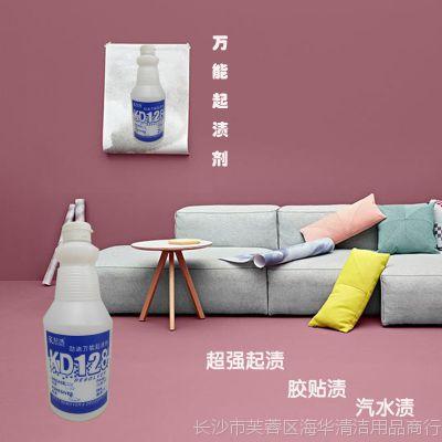 KD128劲迪万能起渍剂香口不干胶除清洁剂液体KD128特效去渍剂