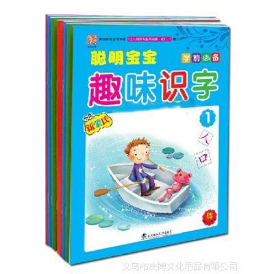 教材学前必备聪明宝宝趣味识字幼儿潜能开发课程早教童书下学期