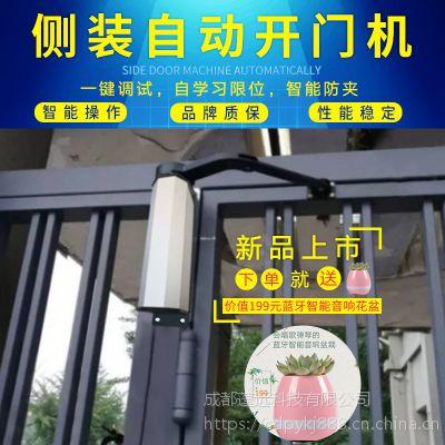 自动开门机 电动闭门器 90度平开门小区自动门控制 室外广告门门禁