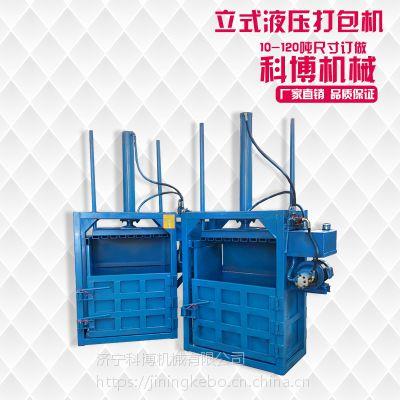 科博半自动废铁打包机 废纸边角料压块机
