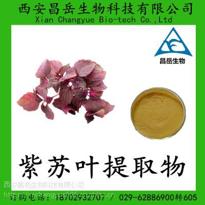 紫苏叶提取物 含运费