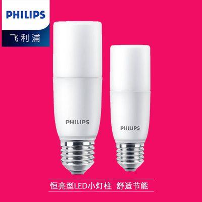 飞利浦恒亮型LED小柱灯5.5W 7.5W 9.5W昕诺飞 适用于E27灯头台灯