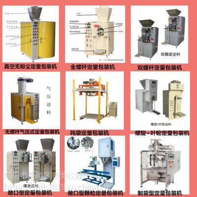 钛白粉 硫酸铁 阀口型定量包装机