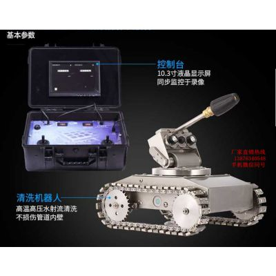 油烟管道油烟机清洗机器人设备厂家,洁家邦大型油烟机清洗机器人设备
