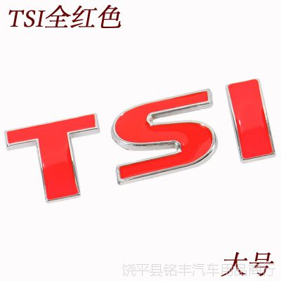 TSI车贴改装标 大众新捷达桑塔纳速腾朗逸高6帕萨特途观 大号