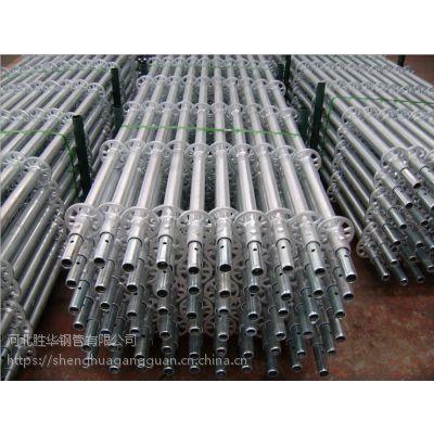 河北胜华钢管公司主销建筑脚手架及各种配件