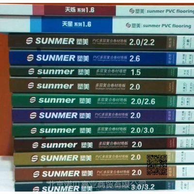塑美PVC地板_summer塑美厂家批发【诚信服务】