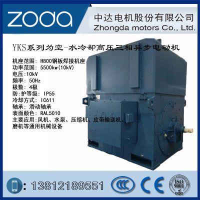 YKS系列中心高H800功率5500KW电压10kv空水冷电机ZODA品牌
