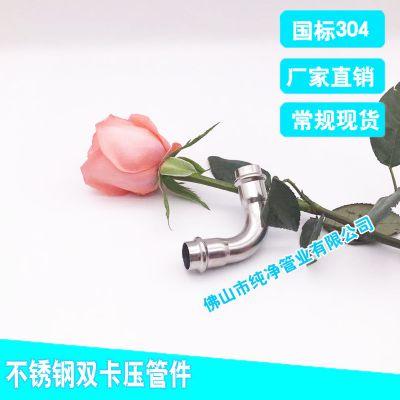 厂家现货304不锈钢水管卡压管件不锈钢90度弯头DN20
