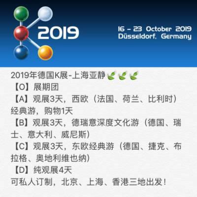 2019年德国K展/塑料展报名