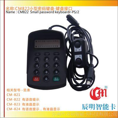 辰明CM822迷你密码键盘 带语音 PS/2口 商业PSO支付密码输入器