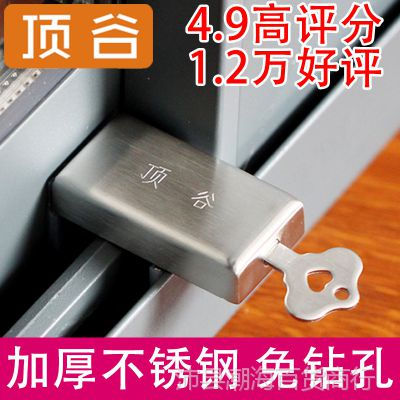 一件代发顶谷窗锁塑钢铝合金推拉窗户锁平移窗锁扣儿童安全防护防