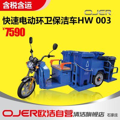 供应欧洁HW 003电动保洁车,河北保洁环卫车 挂桶式垃圾清运车