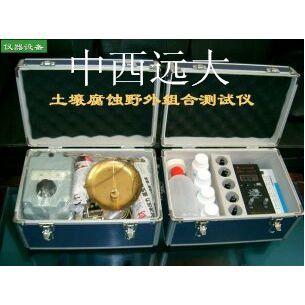 中西(LQS厂家)土壤腐蚀野外组合测试仪 型号:WG16TFY-2库号:M302423