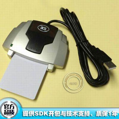 ACR38U-A4接触式芯片卡读卡器|IC卡读写器|USB写卡器带1PSAM卡座