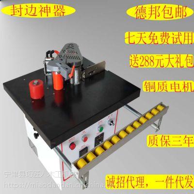 多层板小型封边机手动曲直线木工封边机便捷式封边机价格匠友汇木工机械
