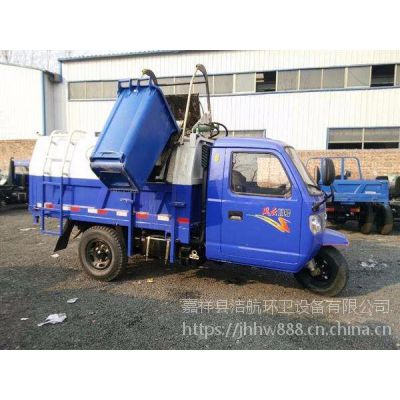 河南郑州三轮挂桶式垃圾车时风3方垃圾车多少钱一辆