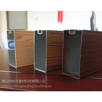 广东 热转印木纹铝方通价格
