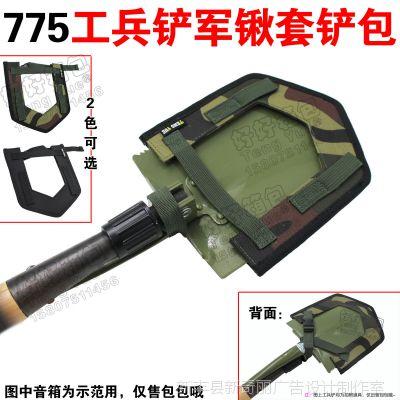 775工兵铲军锹套铲包6411Q1工兵锹专用锹套便携保护套袋定制订做