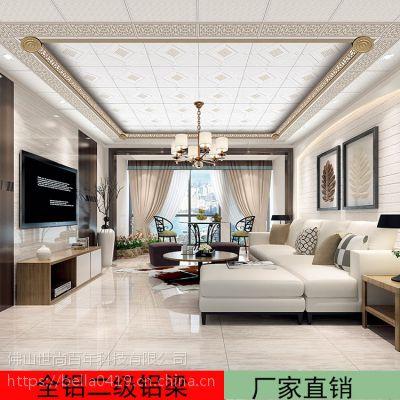 集成吊顶450*450铝扣板客厅二级铝梁中式边角收边条 吊顶辅材及配件