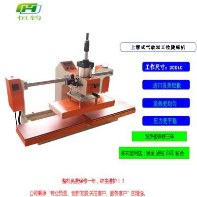 上滑式热转印机20*40上滑式双工位压烫机气动热转印机 上下加热