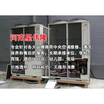 专业中央空调清洗-星伟隆(推荐商家)