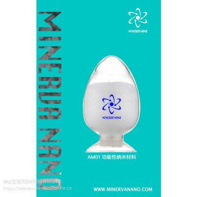 Minerva AM01 纳米抗菌 防霉 功能性粉体 无机纳米抗菌 金属氧化物 催化净化 安全高效