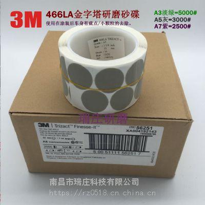 3M466LA砂纸金字塔研磨砂碟不干胶砂纸片A3 A5 A7