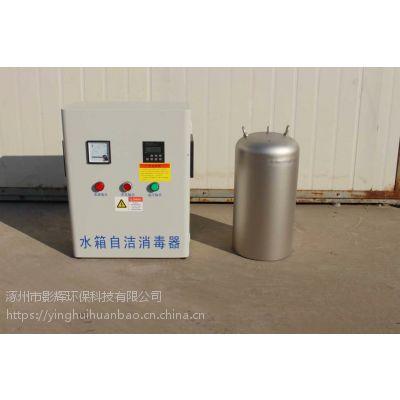 水箱自洁消毒器WTS-2A 内置消毒器