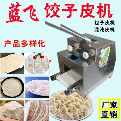 郑州80型商用全自动仿手工发面包子皮机 家用小型饺子皮机 大型发面饼皮机蓝飞厂家直销