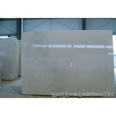 供应天然汉白玉板材一平方280元