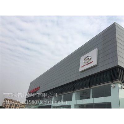 广汽传祺汽车4S店装修吊顶冲孔镀锌钢板