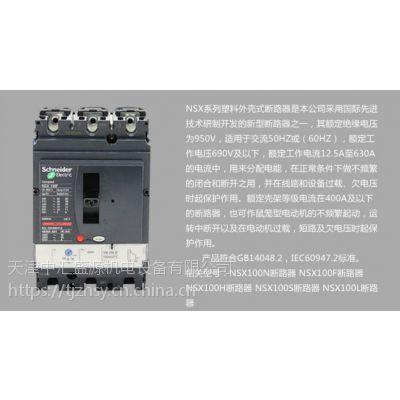 内蒙施耐德代理商|3P|100A断路器|LV429003X62A100|Compact NSX100