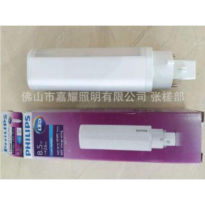飞利浦PLC LED横插管6.5W8.5W9W代替传统插拔管 G24d-3/G24q-3