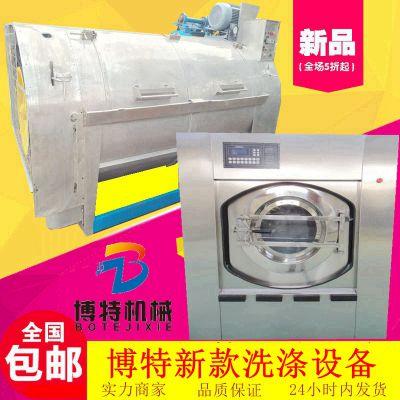 博特BT-XS洗水机 工业300KG全钢卧式洗衣机