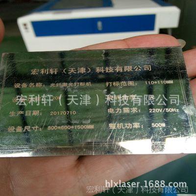 厂家直销 金属铭牌激光打标机 光纤小型激光打标机不锈钢打标机
