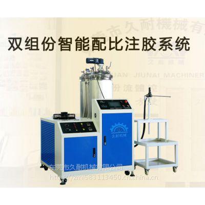 久耐机械聚氨酯拉挤成型设备—双组份聚氨酯树脂计量/混合系统 双组份注胶机