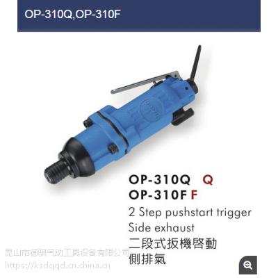 供应OP-310Q/310气动螺丝刀起子风批,宏斌气动工具,昆山总代理