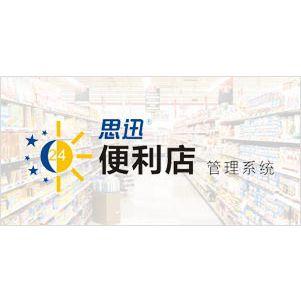 思迅软件便利店8商业管理系统